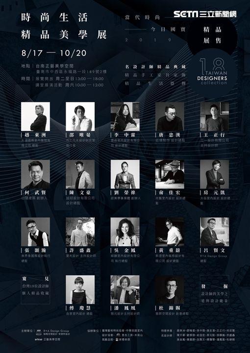 2019時尚生活、精品美學展(業者提供)