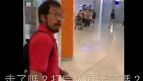 (16:9)碰瓷,反送中,香港,偽裝,臥底(圖/翻攝自網路影片)