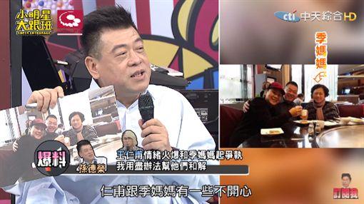 王仁甫爆得罪岳母 季芹怒提離婚2次 圖翻攝自youtube