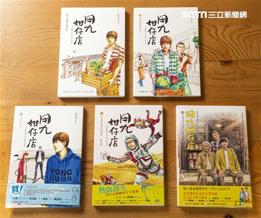 遠流出版社王榮文董事長接受三立新聞網專訪,圖為用九柑仔店漫畫。(圖/記者林士傑攝影)