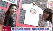 電競手遊跨界潮牌 首創Q版英雄肖像