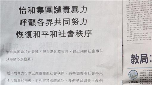 港英資怡和集團譴責反送中示威暴力香港有百年歷史的英資怡和集團也介入「反送中」運動,16日在報章刊登廣告,譴責近期在港發生的暴力行為。這是此家集團罕見就政治問題表態。中央社記者張謙香港攝 108年8月16日