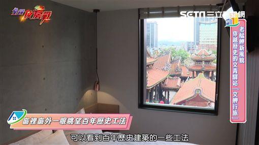 主持人朱琦郁與設計師蘇泂和介紹「文舺行旅」室內設計。 「文舺行旅」以灰色清水模及簡單線條做為外觀設計。 迴旋的樓梯有如廟宇香煙繚繞。 房間內部觀景窗能一覽龍山寺之美。