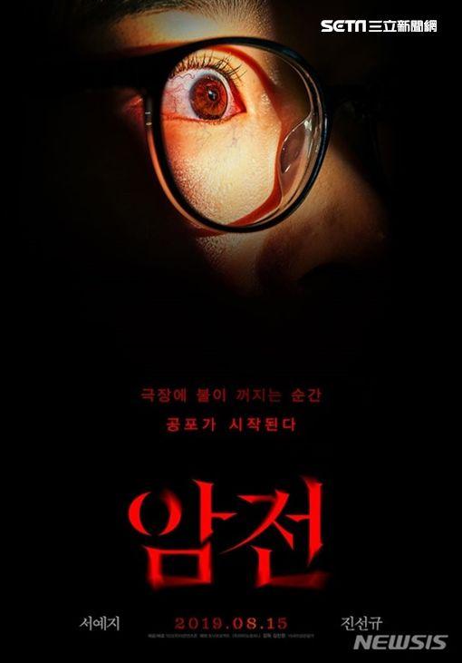 車庫娛樂提供 《鬼片: 即將上映》