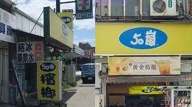 台東,DCARD,檳榔攤,50嵐,50榔。(圖/翻攝自dcard、記者陳弋攝)