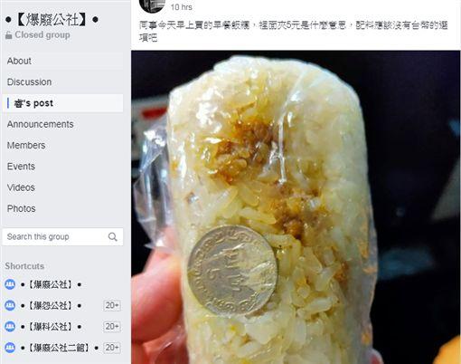 飯糰,硬幣,現金回饋,早餐,爆廢公社 圖/翻攝自臉書爆廢公社