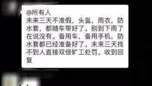 大陸,觸電,罰款,積水,上海,外送,外賣,簽約,請假,颱風,電動車, 圖/翻攝自微博