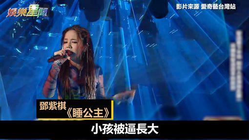 鄧紫棋演唱《睡公主》搶復活選手。(圖/翻攝自愛奇藝台灣站)