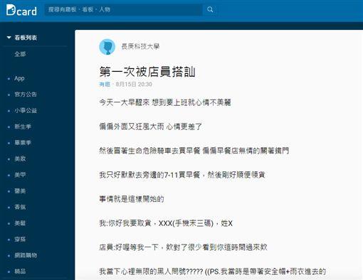 店員,超商,搭訕,男性,桃花,Dcard 圖/翻攝自Dcard