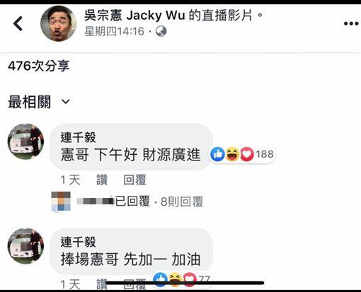 高雄,連千毅,吳宗憲,直播,捐錢(圖/翻攝臉書)