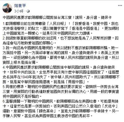 師大政研所教授,范世平發文臉書