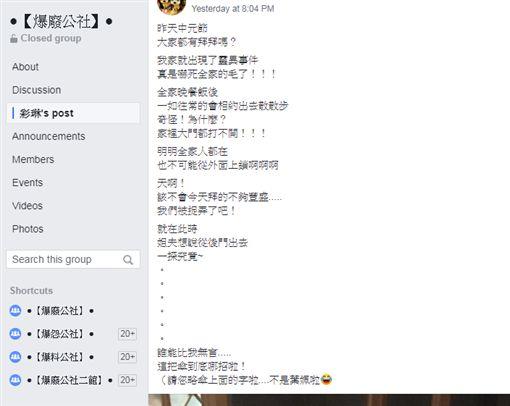 七月,農曆,靈異事件,爆廢公社 圖/翻攝自臉書爆廢公社
