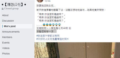 鬼月,七月半,女兒,靈異,爆怨公社 圖/翻攝自臉書爆怨公社
