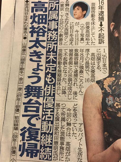 高畑裕太是資深女星高畑淳子的兒子 爆性侵女服務生 圖/推特、女性自身