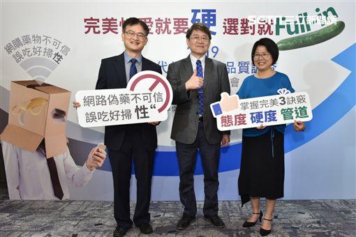 台灣男性學醫學會,張宏江,陳煜,勃起障礙,香蕉男,張美玉,勃起