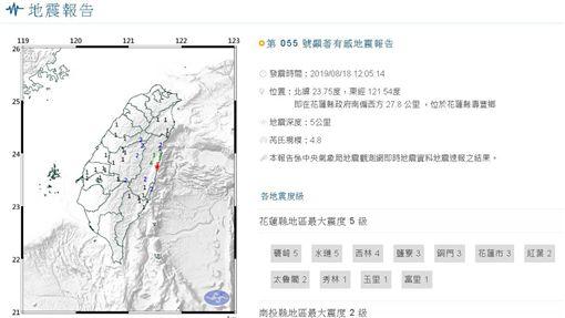 0818地震_氣象局