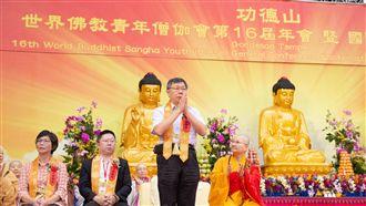 出席佛教活動 柯:存孝道讓社會和諧