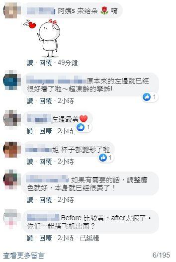 徐若瑄,林心如,修圖,美肌,蛇精臉/翻攝自徐若瑄臉書
