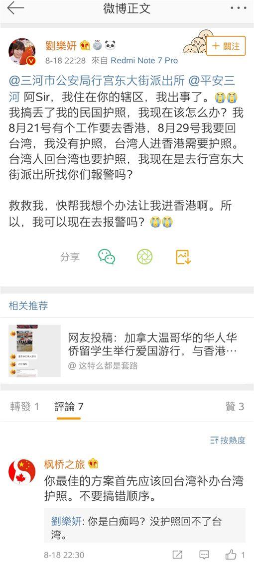 舔共女星劉樂妍搞丟台灣護照 鄉民笑瘋:去領中國身分證啊圖翻攝自微博