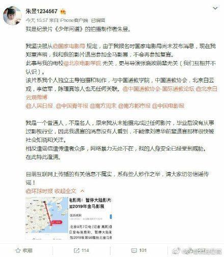 朱昱 少年問道/微博