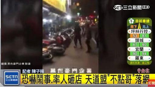 台北,不點哥,債務糾紛,討債,天道盟