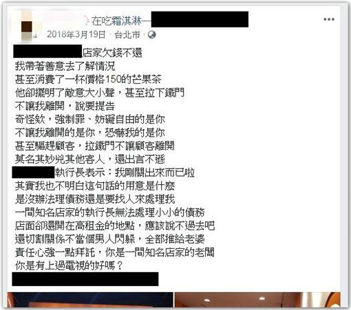 台北,文山區,不點哥,暴力討債,恐嚇,冰店(圖/翻攝臉書)