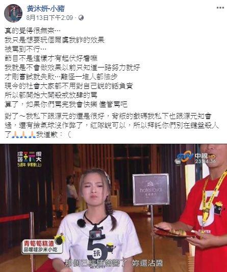 黃沐妍(圖/翻攝自臉書)