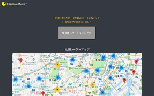 日本,痴漢雷達,一鍵通報,性騷擾,QCCCA