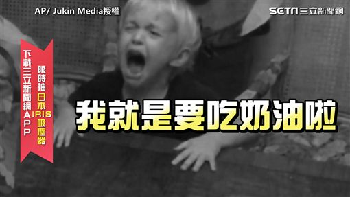 ▲失去奶油的弟弟。(圖/AP/Jukin Media 授權)