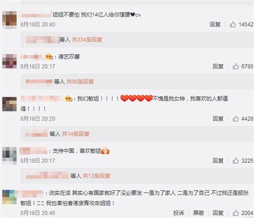 反送中,香港警察,張敏/翻攝自張敏微博