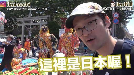 ▲文化融合的衝擊讓IKu覺得非常有趣。(圖/Iku老師/Ikulaoshi 授權)