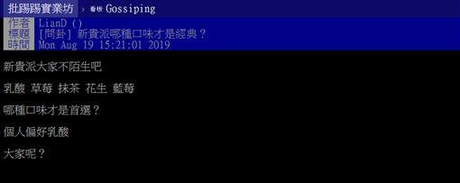 新貴派,口味,花生,乳酸,藍莓,PTT 圖/翻攝自PTT