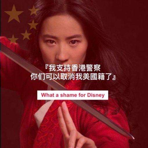劉亦菲挺港警!網友抵制《花木蘭》 宣傳海報被玩壞了 圖/翻攝自連登討論區