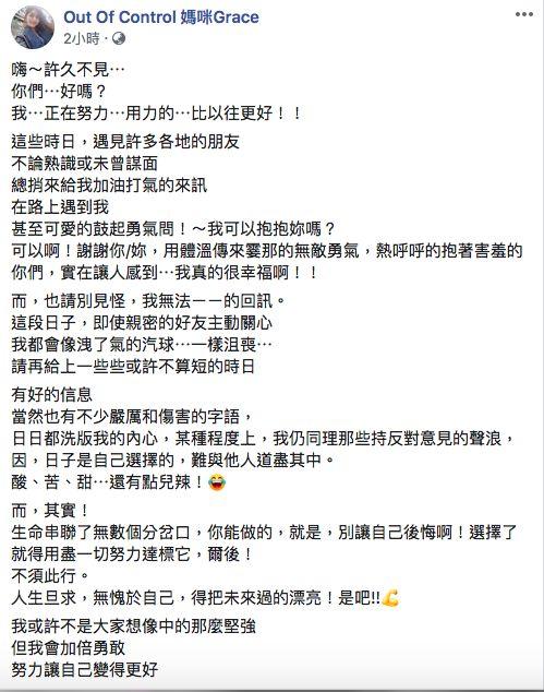 阿翔,謝忻,Grace,外遇,復出,近況/翻攝自Grace臉書