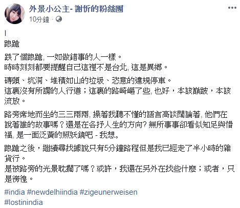 謝忻 圖/臉書