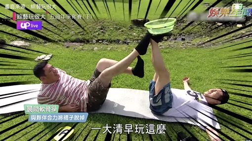 綜藝玩很大/清晨肌力大賽開跑!早起的小鬼屢遭水盆打擊超無奈?NONO綠茶上演爆笑瑜伽秀!