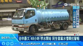台中大停水1200