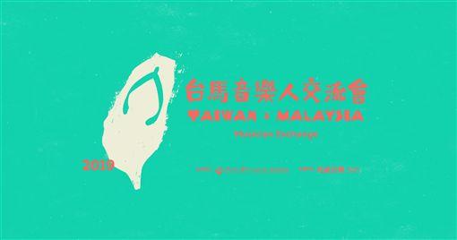 台灣,文化部,新南向,角頭音樂,流行