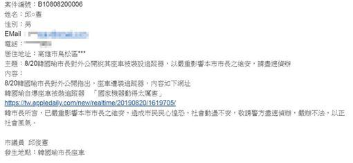 市長不報…我來報!韓國瑜稱遭裝追蹤器 綠議員代報案圖翻攝自邱俊憲臉書