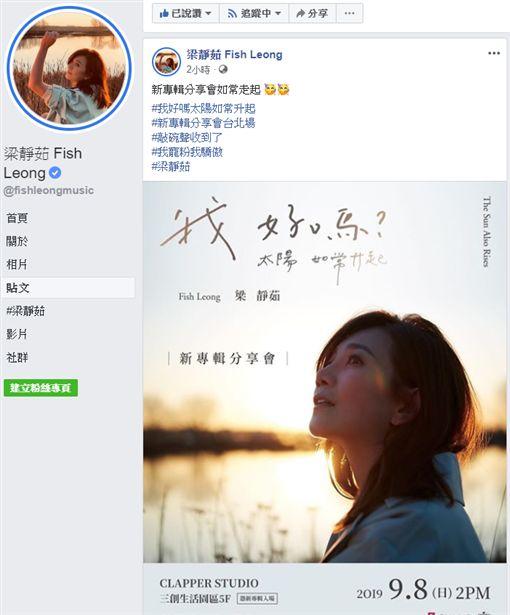 梁靜茹/翻攝自臉書