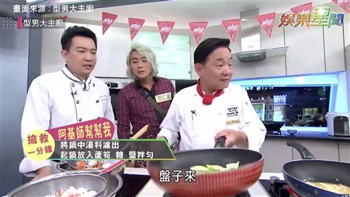 型男大主廚/王仁甫領頭挑戰XO醬燴三鮮 阿基師露一手讓料理更加分!