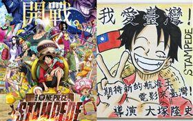 《航海王》20週年紀念電影《航海王:奪寶爭霸戰》即將在台上映,導演大塚隆史繪製「魯夫比YA愛台灣」簽名版,用中文表示很期待電影能跟台灣觀眾見面,他還畫了台灣國旗。双喜提供