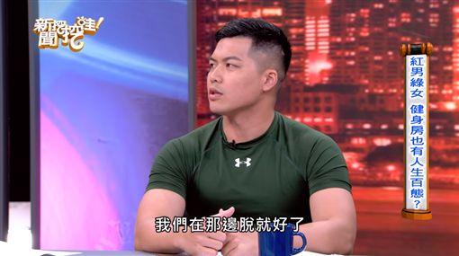健身房超曖昧 圖/YT