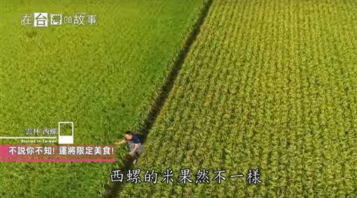 在台灣的故事-西螺
