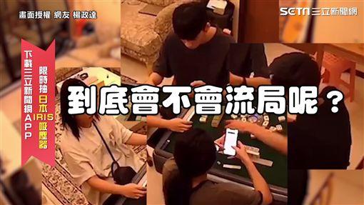 ▲楊姓網友邀請朋友到家裡打麻將,從監視器中可見這場牌局似乎陷入苦戰。(圖/楊政達 授權)