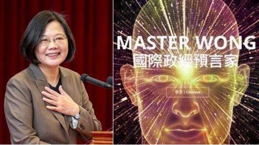 (圖/翻攝自蔡英文臉書、國際政經預言家Master Wong網站)