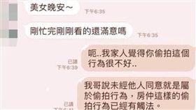 台北市張姓女子與朋友看房時,竟遭住商不動產的張姓色房仲偷拍(張女提供)
