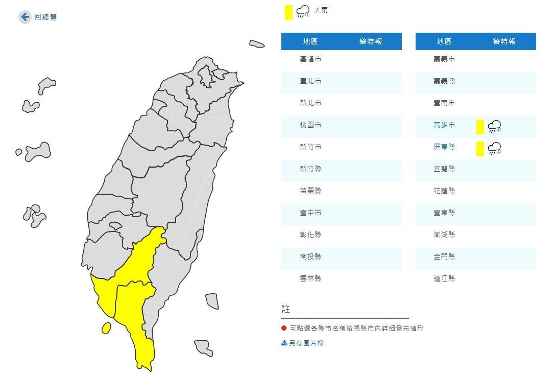 0821大雨特報0925版_氣象局