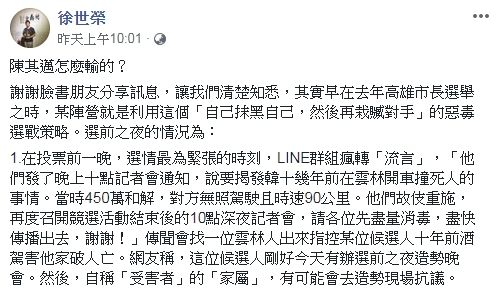 徐世榮批韓國瑜。(圖/翻攝自徐世榮臉書)