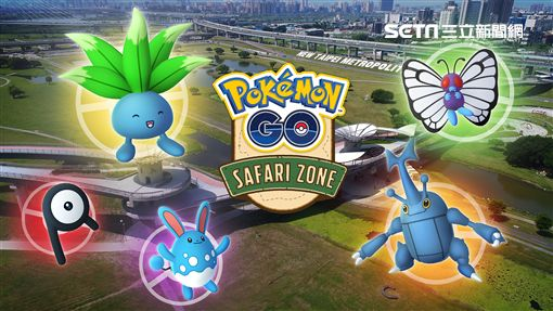 Pokémon GO,訓練家,Safari Zone,新北市政府,Pokémon GO Safari Zone New Taipei City,寶可夢圖/新北市觀旅局